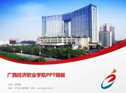 广西经济职业学院PPT模板下载