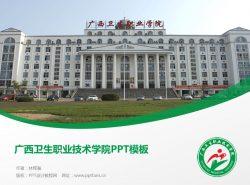 广西卫生职业技术学院PPT模板下载