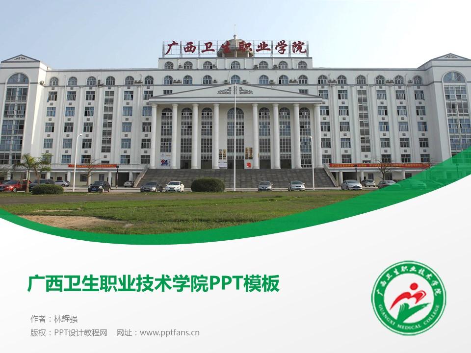 广西卫生职业技术学院PPT模板下载_幻灯片预览图1