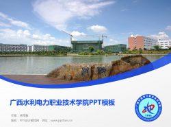 广西水利电力职业技术学院PPT模板下载