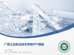 广西工业职业技术学院PPT模板下载