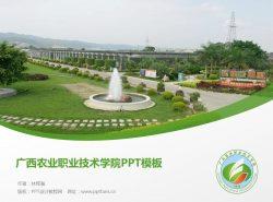 广西农业职业技术学院PPT模板下载