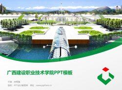 广西建设职业技术学院PPT模板下载