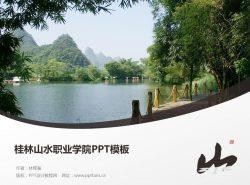 桂林山水职业学院PPT模板下载