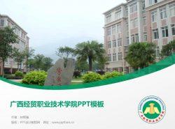 广西经贸职业技术学院PPT模板下载