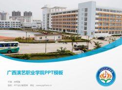 广西演艺职业学院PPT模板下载
