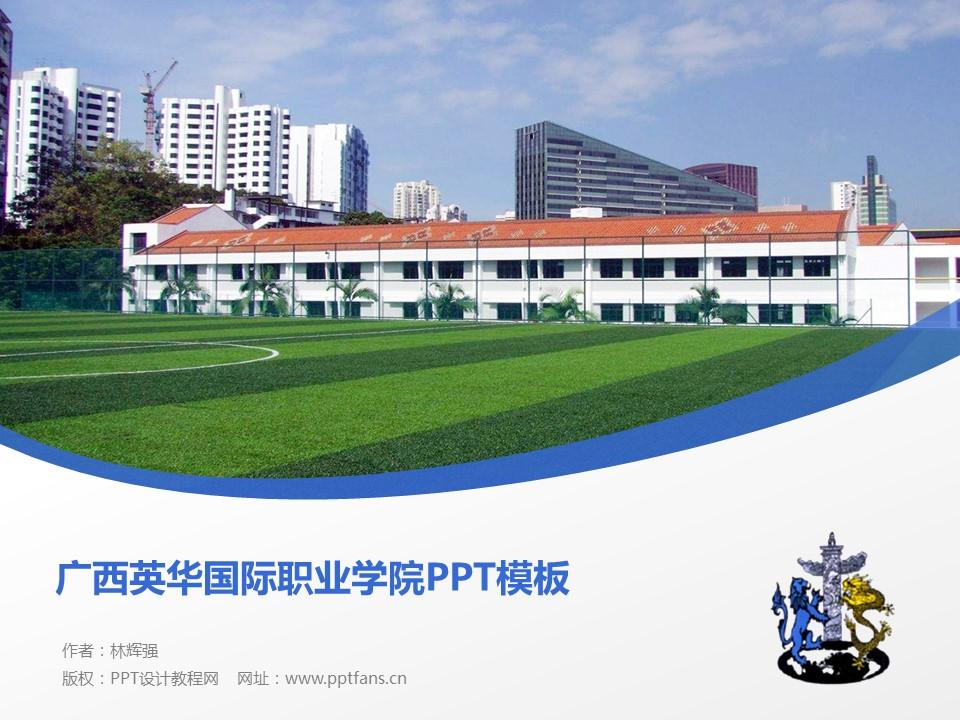广西英华国际职业学院PPT模板下载_幻灯片预览图1
