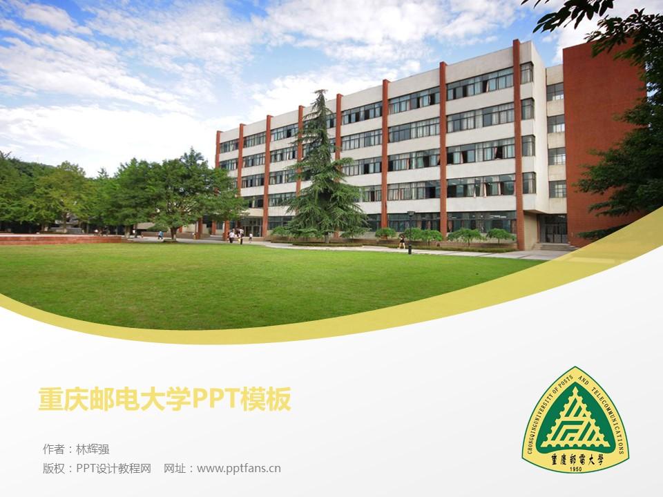 重庆邮电大学PPT模板_幻灯片预览图1