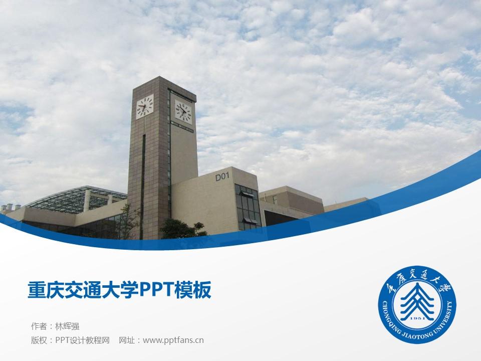 重庆交通大学PPT模板_幻灯片预览图1