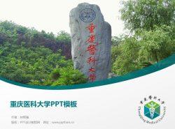 重庆医科大学PPT模板