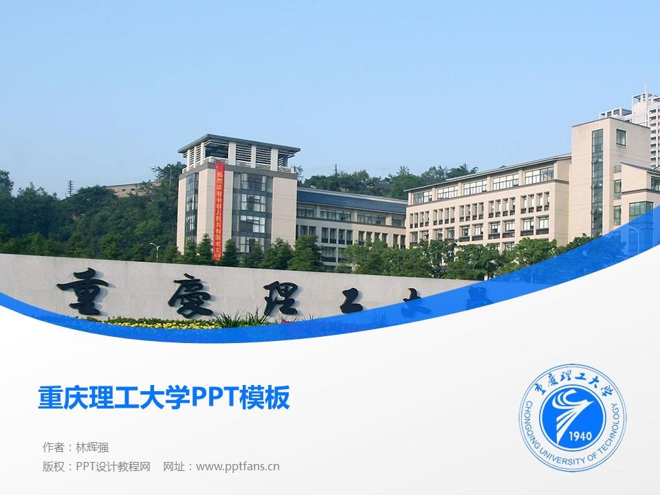 重庆理工大学PPT模板_幻灯片预览图1