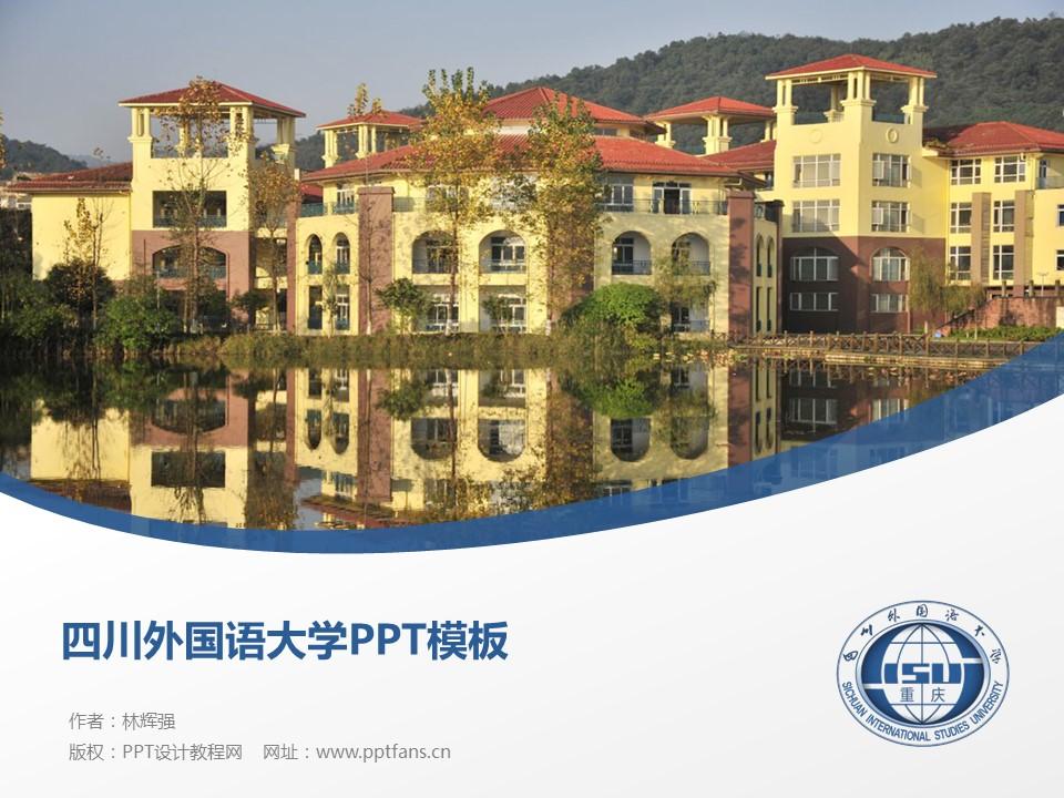 四川外国语大学PPT模板_幻灯片预览图1