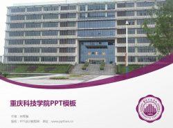 重庆科技学院PPT模板