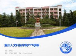 重庆人文科技学院PPT模板