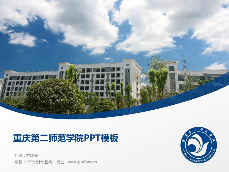 重庆第二师范学院PPT模板_幻灯片预览图1