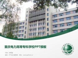 重庆电力高等专科学校PPT模板