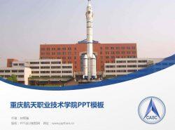 重庆航天职业技术学院PPT模板