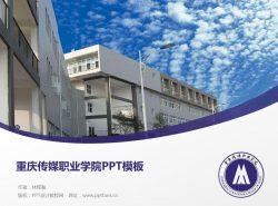 重庆传媒职业学院PPT模板