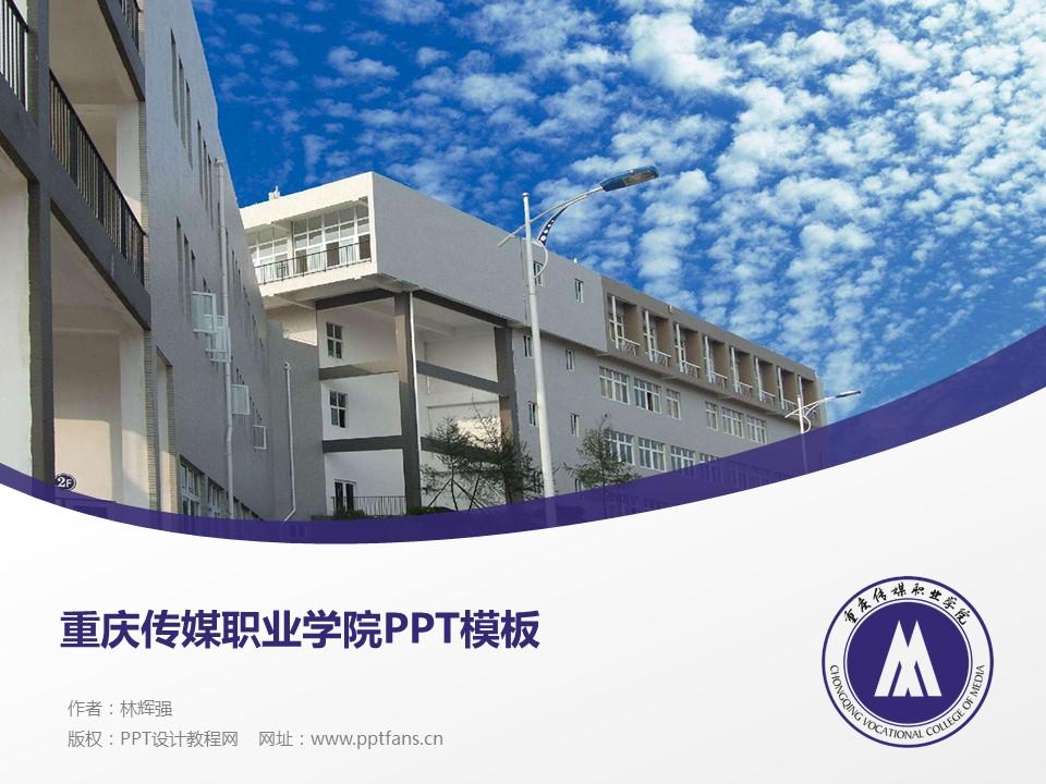 重庆传媒职业学院ppt模板_ppt设计教程网