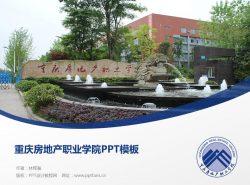 重庆房地产职业学院PPT模板