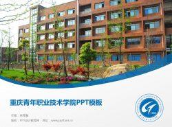 重庆青年职业技术学院PPT模板
