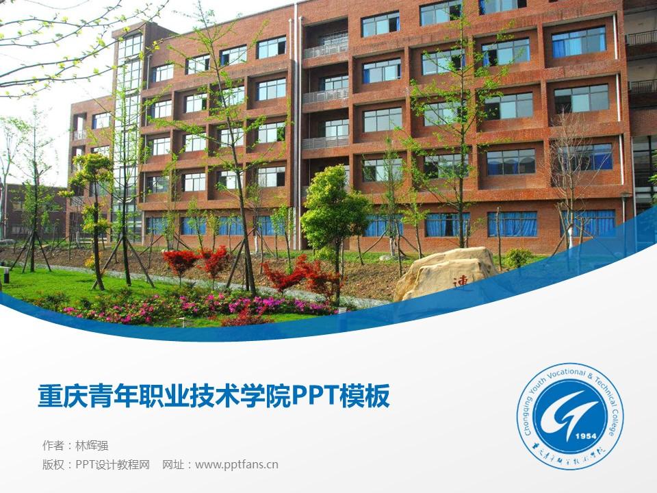 重庆青年职业技术学院PPT模板_幻灯片预览图1