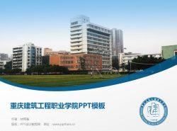 重庆建筑工程职业学院PPT模板