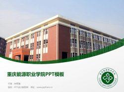 重庆能源职业学院PPT模板