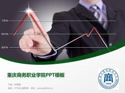 重庆商务职业学院PPT模板