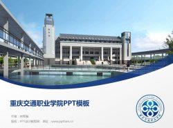 重庆交通职业学院PPT模板