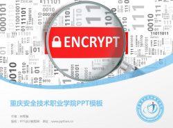 重庆安全技术职业学院PPT模板