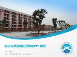 重庆公共运输职业学院PPT模板