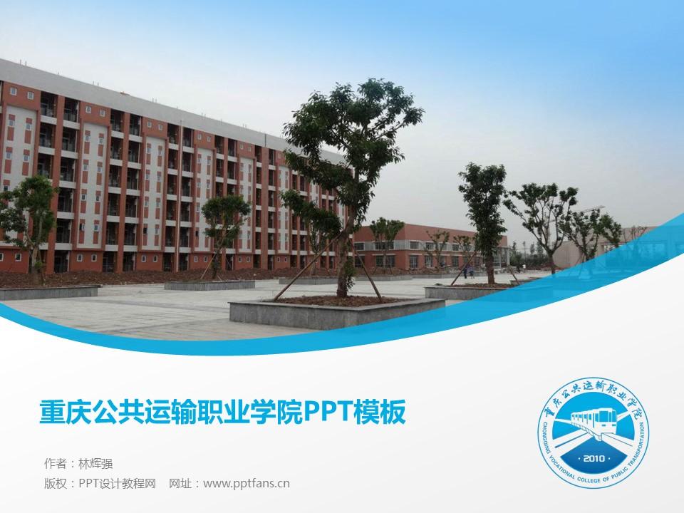 重庆公共运输职业学院PPT模板_幻灯片预览图1