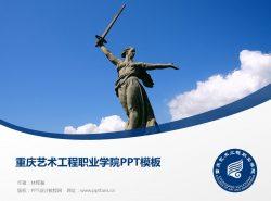 重庆艺术工程职业学院PPT模板