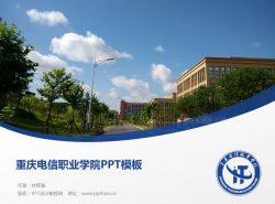 重庆电信职业学院PPT模板