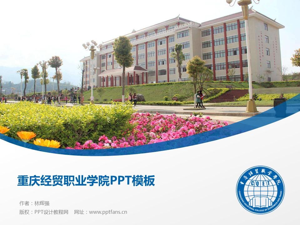 重庆经贸职业学院PPT模板_幻灯片预览图1