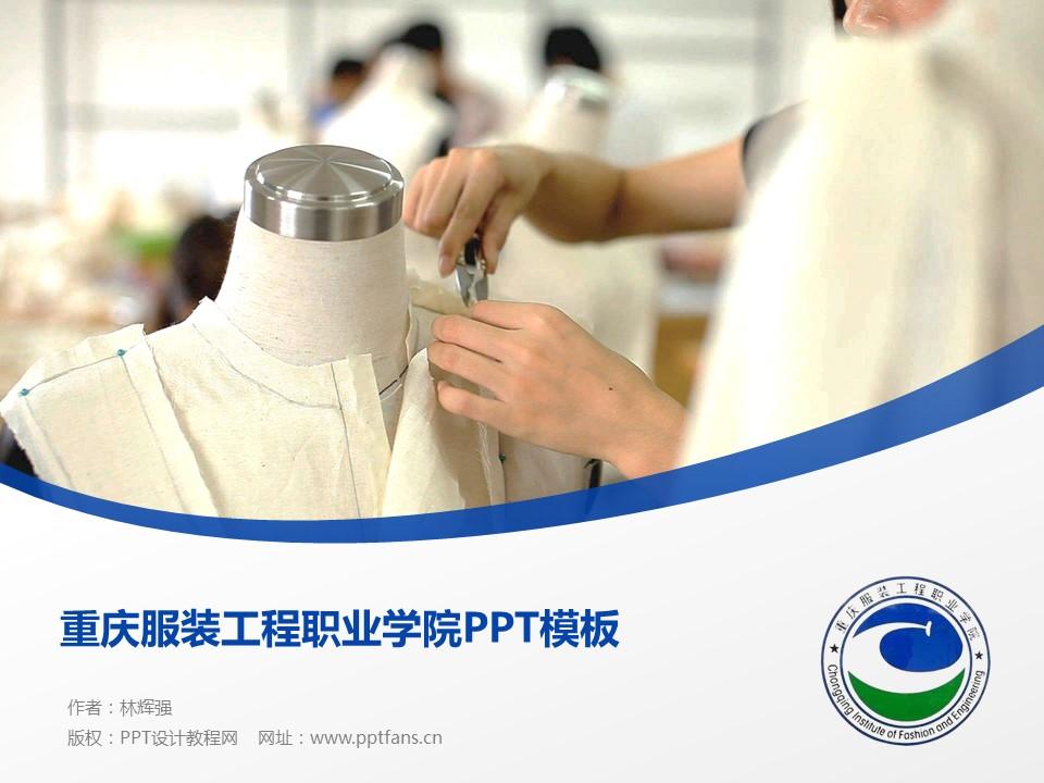 重庆服装工程职业学院PPT模板_幻灯片预览图1