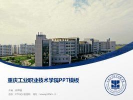 重庆工业职业技术学院PPT模板