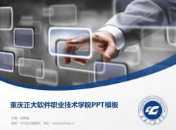 重庆正大软件职业技术学院PPT模板