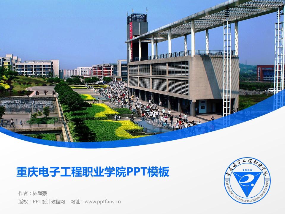 重庆电子工程职业学院PPT模板_幻灯片预览图1