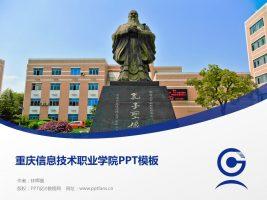 重庆信息技术职业学院PPT模板