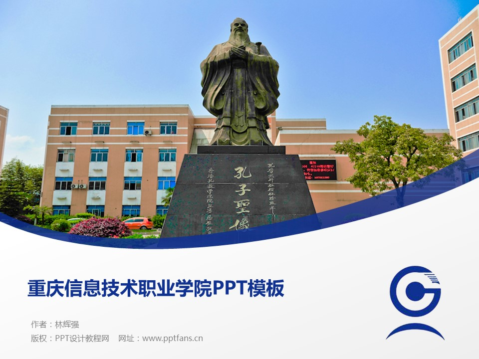 重庆信息技术职业学院PPT模板_幻灯片预览图1