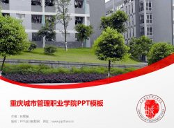 重庆城市管理职业学院PPT模板