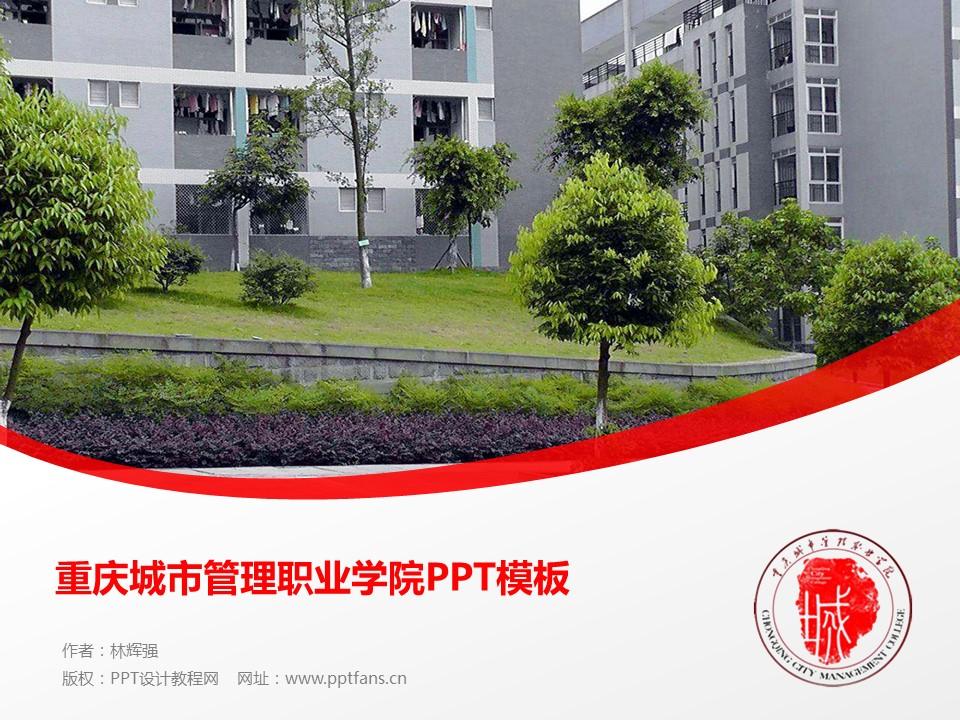 重庆城市管理职业学院PPT模板_幻灯片预览图1