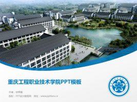重庆工程职业技术学院PPT模板