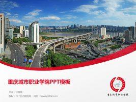 重庆城市职业学院PPT模板