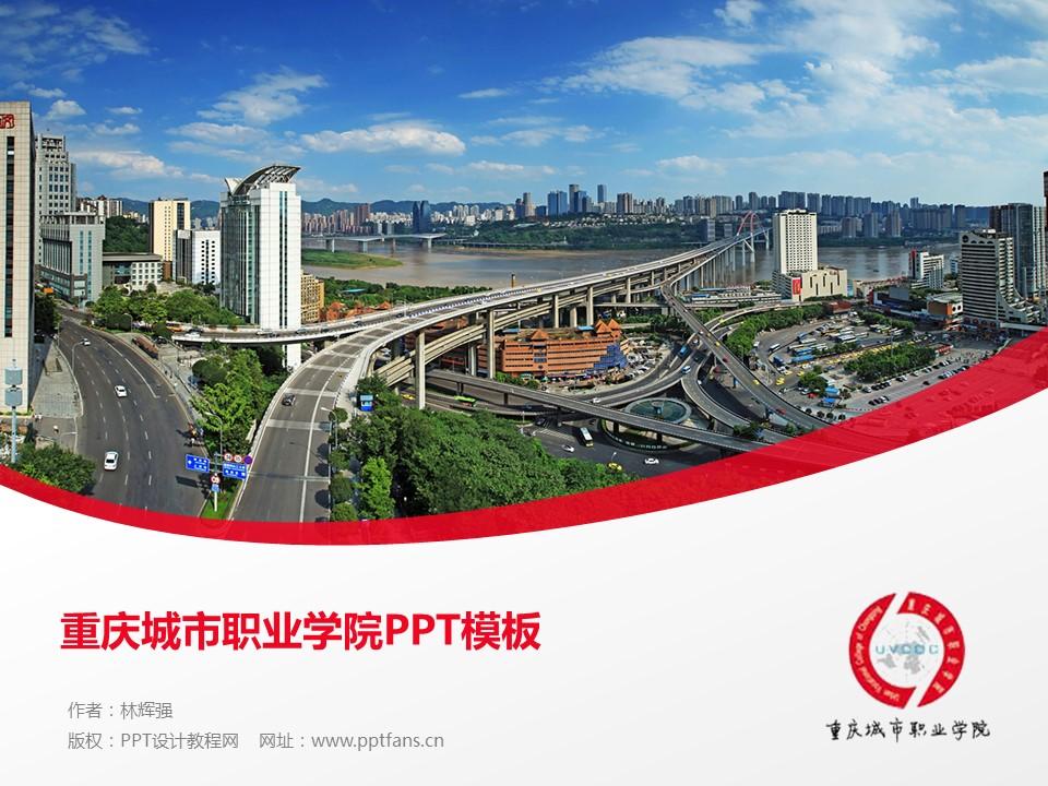 重庆城市职业学院PPT模板_幻灯片预览图1