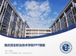 重庆民生职业技术学院PPT模板