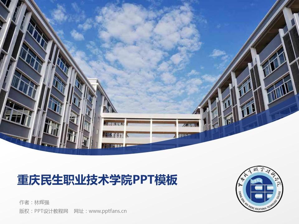 重庆民生职业技术学院PPT模板_幻灯片预览图1