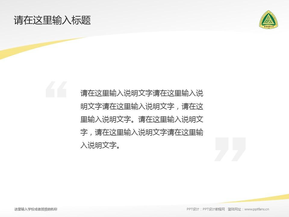 重庆邮电大学PPT模板_幻灯片预览图12